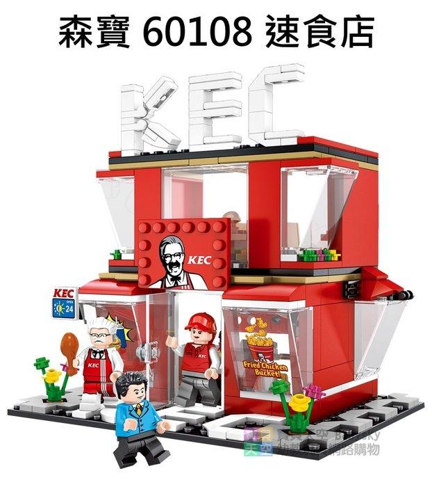 ◎寶貝天空◎【森寶 601018 速食店】小顆粒,城市街景系列,建築物,快餐店商店,可與LEGO樂高積木組合玩