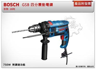 *中崙五金 【附發票】 德國 BOSCH GSB 16RE 四分震動電鑽 750W大升級 可調速