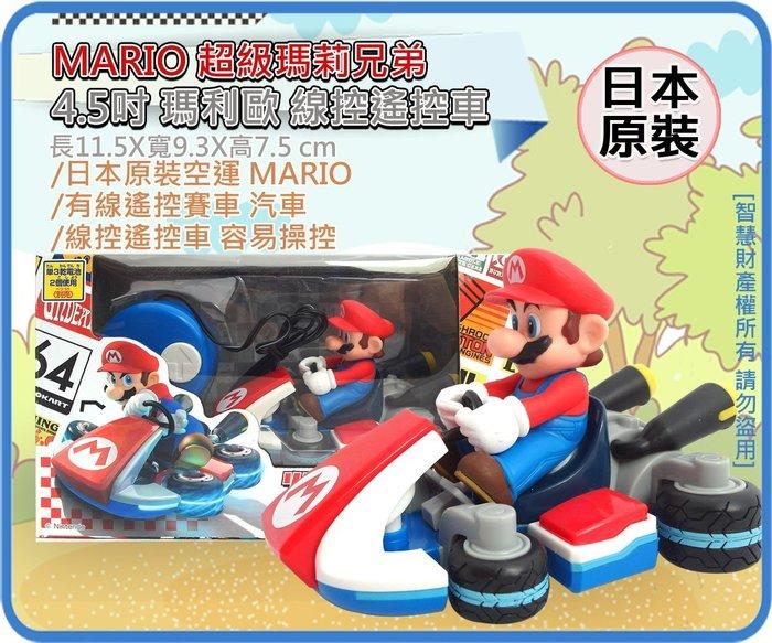 =海神坊=日本原裝空運 MARIO 超級瑪莉兄弟 4.5吋 瑪利歐 線控遙控車 有線遙控賽車 汽車 8入3500元免運