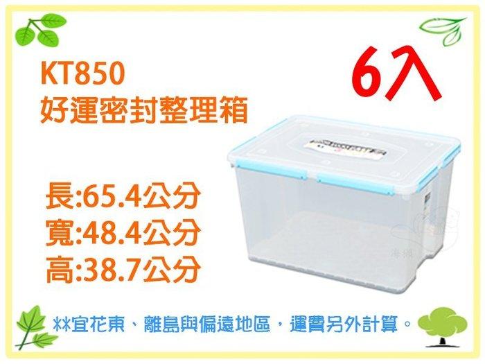 【吉賀】6入含運 好運密封整理箱 (附輪) KT850 聯府 KEYWAY 置物箱 整理箱 收納箱