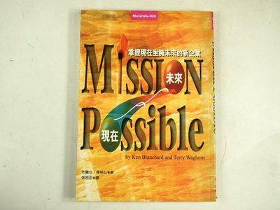 【懶得出門二手書】《Mission Possible :掌握現在坐擁未來的新企業》│布蘭克│ (22B24)