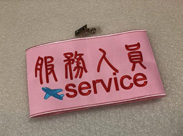 ※embrofami※應用廣泛的機場 服務人員 臂章圈 /袖圈 10個=2200元(含稅)