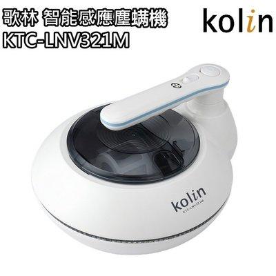 【MONEY.MONEY】KOLIN歌林 智能感應塵螨機/吸塵器 KTC-LNV321M