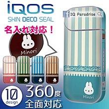 🇯🇵日本直送IQOS 貼 (自訂人名系列)