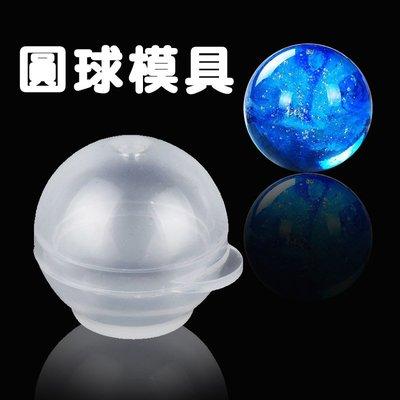 圓球 星球 矽膠模具3cm(水晶膠 UV膠 Epoxy 環氧樹脂)