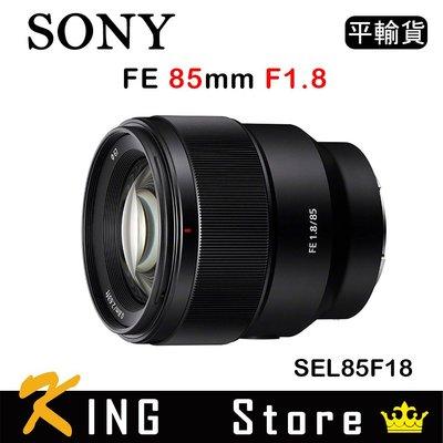 SONY FE 85mm F1.8 (平行輸入) SEL85F18 #1