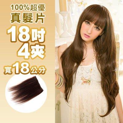 ☆雙兒網☆100%真髮可染可燙【AR04】100%真髮接髮片「18吋4夾」下標區