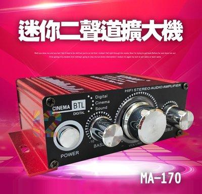 【12號】迷你輕巧版 MA-170 綜...