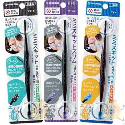 日本 GREEN BELL 360度 雙頭清潔掏耳棒 三款供選【小元寶】超取