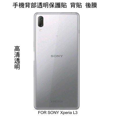 *Phone寶*SONY Xperia L3 手機背膜保護貼 高清透明 後膜 背面保護貼 不破裂 軟膜