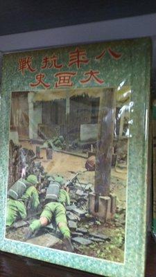《八年抗戰大畫史》精裝版60年代出版