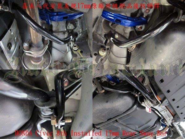 Honda 本田 Civic 喜美 9代 九代 FB 專用 美規 原廠 SI 後 防傾桿 17mm (非 15mm)