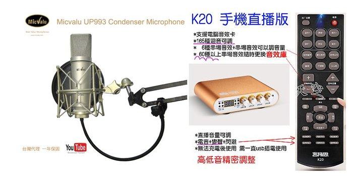 客所思K20 直播版 +UP993麥克風+支架網子支援電腦錄音+手機直播+手機歡歌app 錄音 165種迴音可調