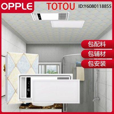 OPPLE集成吊頂鋁扣板12㎡浴室陽臺衛生間廚房全套格柵天花板KB TOTOU