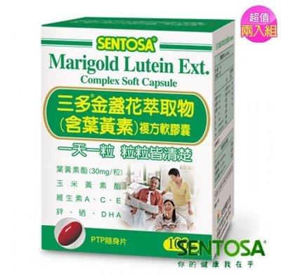 三多 葉黃素複方軟膠囊 100粒 x 2入組 (原廠公司貨)