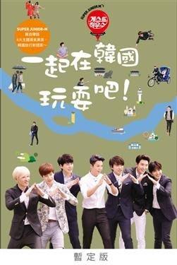 SUPER JUNIOR-M's guest house 一起在韓國玩耍吧超人氣偶像親自帶路新書全新未拆封 原價499