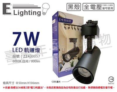 [喜萬年]含稅 E極亮 LED 7W 6000K 白光 25度 全電壓 黑殼 COB 軌道燈 投射燈_ZZ430057