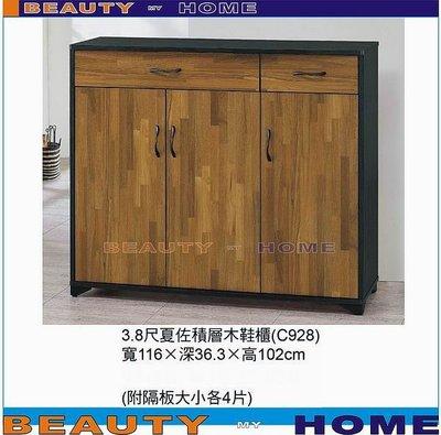 【Beauty My Home】20-HL-395-02夏佐積層木3.8尺鞋櫃【高雄】