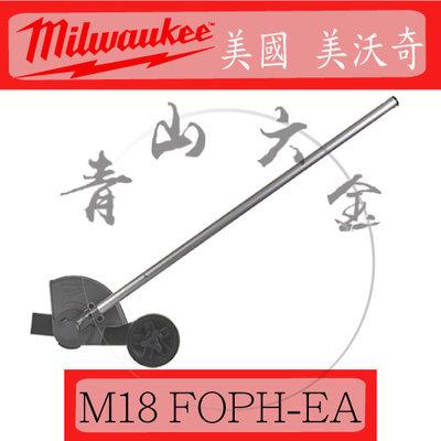 『青山六金』含稅 米沃奇 M18 FOPH-EA 18V鋰電無碳刷快拆 修邊機 需搭配M18 FOPHLTKIT-0