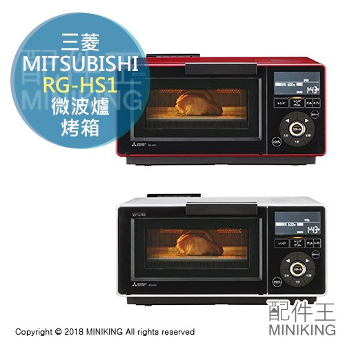 【配件王】日本代購 MITSUBISHI 三菱 RG-HS1 微波爐烤箱 烤箱 不需預熱 烘烤 13L 紅色 白色