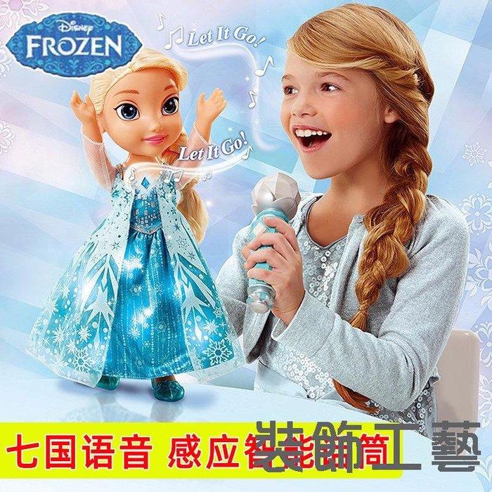 迪士尼冰雪奇緣公主洋娃娃女孩智能麥克風話筒唱歌發光玩具杰克仕