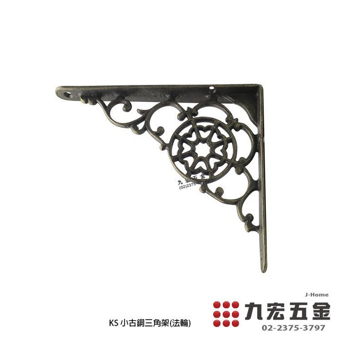 (含稅價) 九宏五金 KS 小古銅三角架(法輪) -L 單支販售