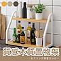 【木質金屬架】雙層桌上置物架  醬料櫃 調味...