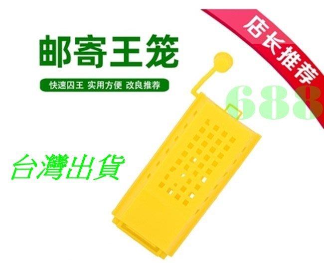 【688蜂具】郵寄王籠 運輸王籠 儲物王籠 囚王籠 現貨 意蜂 中蜂 洋蜂 土蜂 關王 野蜂 養蜂工具 保護罩 義蜂