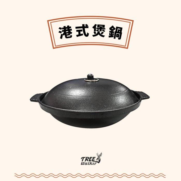 【Treewalker露遊】港式煲鍋 鑄鐵鍋 悶鍋 湯鍋 不沾鍋 燉鍋 鍋子 港式燒鍋 家用鍋 鍋子