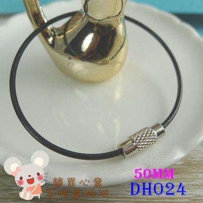 DH024【每個20元】50MM貼心安全不鏽鋼包膜鋼圈(黑色)☆串珠DIY材料手工藝工具半成品【簡單心意素材坊】