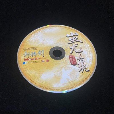 二手 裸片 PC GAME 軒轅劍 網路版 Online 蚩尤再現 / 大宇 / 網路遊戲 線上遊戲 lo