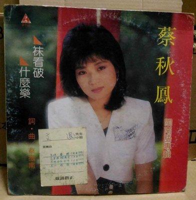 [卡爾音坊] 蔡秋鳳_什麼樂_黑膠唱片