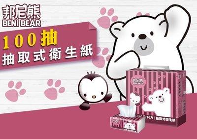 【限宅配】邦尼熊 抽取式衛生紙 100抽*10入X6串/箱購 (購潮8)