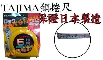 日本製 TAJIMA田島 鋼捲尺5.5M/25mm【伊豆無塵室】