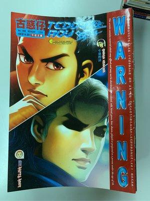 江湖書系列 三大系列 每本$4 不散賣 只接受整個系列出售 系列包括有 火武,黑骨棠及古惑仔 總是量,超過800本