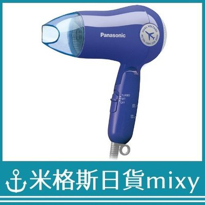 日本 Panasonic 國際牌 EH-ND2B A 旅行用吹風機 國際電壓 攜帶型 可折疊 藍色【米格斯日貨mixy】
