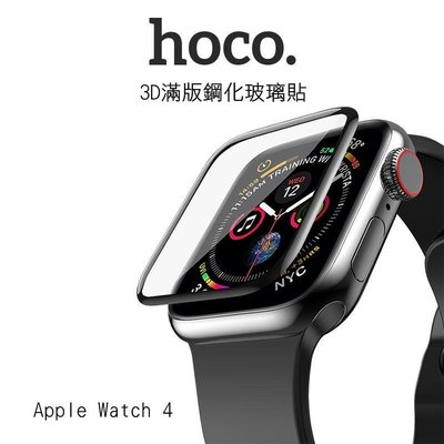 *Phone寶*hoco Apple Watch4 3D滿版鋼化玻璃貼 曲面熱彎工藝 厚度0.15