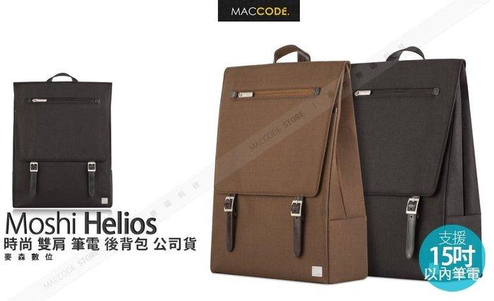 Moshi Helios 時尚 雙肩 筆電 後背包 支援15吋 內筆電 Macbook 公司貨 現貨 含稅