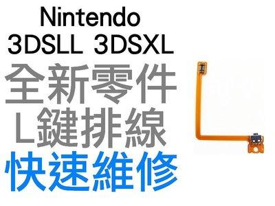任天堂 Nintendo 3DSLL N3DSLL N3DSXL L鍵 微動按鍵 微動開關 排線【台中恐龍電玩】