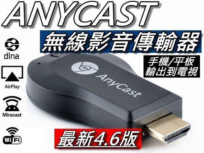 Anycast M9 Plus 無線影音傳輸器/同屏器/手機轉電視 免切換 R3036晶片 雙核心 桃園《蝦米小鋪》