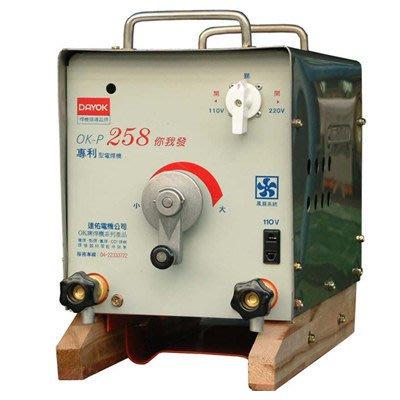 【保證台灣製造】OK牌交流電焊機258A(專利型)
