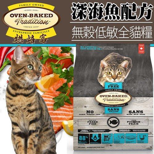 【🐱🐶培菓寵物48H出貨🐰🐹】(送購物金200元)烘焙客》無穀低敏全貓深海魚配方貓糧5磅特價1620元自取不打折