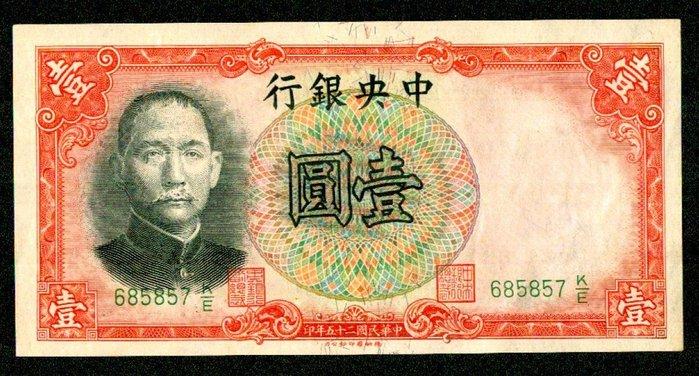 中央銀行25年1元德納羅版田李簽97新