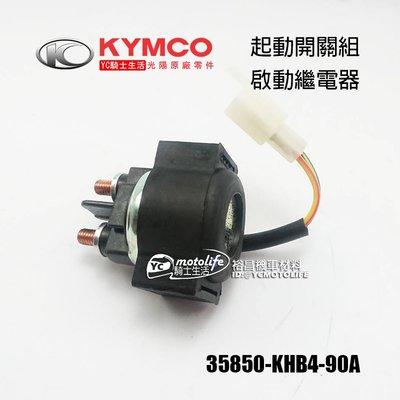 YC騎士生活_KYMCO光陽原廠 起動繼電器 G6 G5 KXCT NIKITA 啟動 起動開關組 35850-KHB4