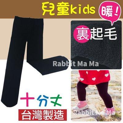 兒童刷毛褲襪-台灣製/內搭褲襪/打底褲...