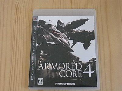 【小蕙館】PS3~ ARMORED CORE4 機戰傭兵4 (純日版)