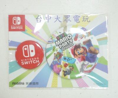 Switch NS 超級瑪利歐派對 Super Mario 瑪莉 特典 徽章 胸章 別針 (不含遊戲)【台中大眾電玩】
