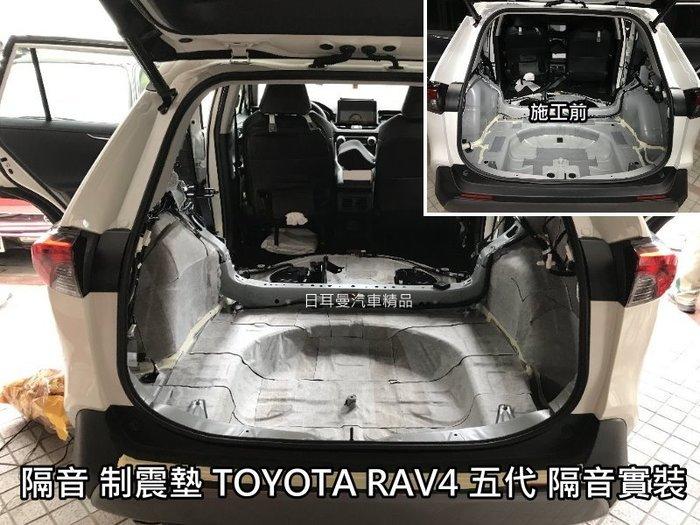 【日耳曼汽車精品】隔音 制震墊 TOYOTA RAV4 5代 隔音實裝 車門隔音 底盤隔音