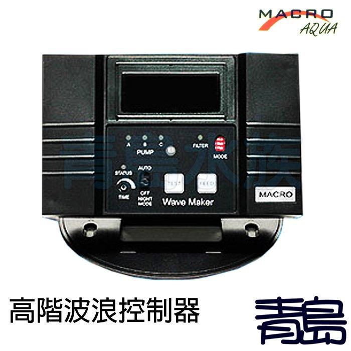 五1↓↓庫存品B。。。青島水族。。。E-M07台灣MACRO現代-----高階波浪控制器.造浪器