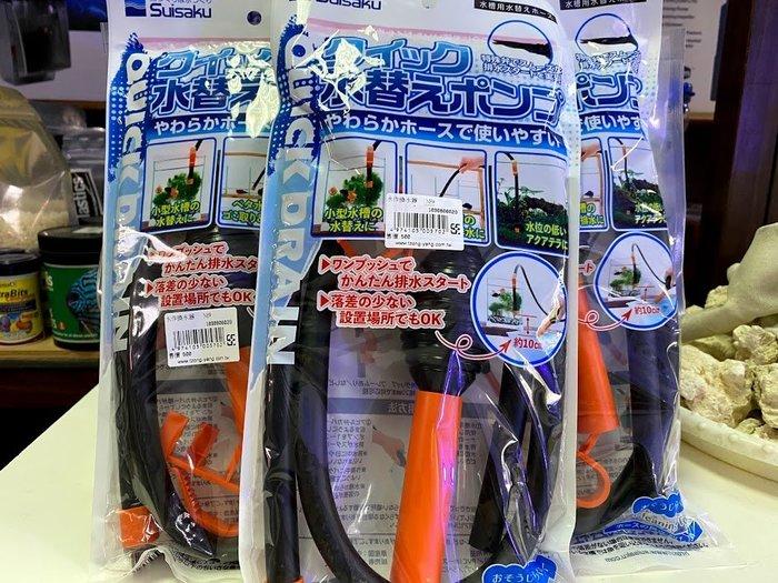 *海葵達人*F-5702 日本Suisaku-水作新款【小型缸快速換水器/虹吸管】*可貨到付款*